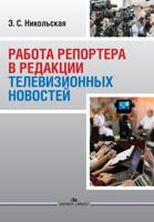 Работа репортера в редакции телевизионных новостей. Учебное пособие