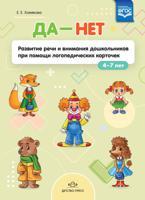 Да-Нет. Развитие речи и внимания дошкольников при помощи логопедических карточек. 4-7 лет. ФГОС