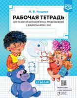Рабочая тетрадь для развития математических представлений у дошкольников с ОНР. С 3-4 лет. ФГОС