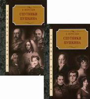 Спутники Пушкина (количество томов: 2)