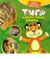 Тигр и дикие кошки