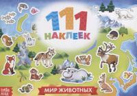 """Книжка """"111 наклеек. Мир животных"""""""