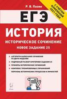 ЕГЭ. История. Историческое сочинение: новое задание 25. Тренировочная тетрадь (с учетом изменений 2021 года)