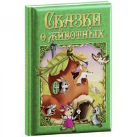 """Любимые сказки """"Сказки о животных"""""""