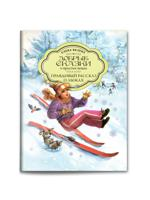 Правдивый рассказ о лыжах. Книжка-малышка