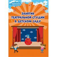 Занятия театральной студии в детском саду. Методическое пособие для педагогов