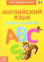 Английский язык. Буквы и цифры