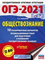 ОГЭ-2021. Обществознание (60х84/8). 10 тренировочных вариантов экзаменационных работ для подготовки к основному государственному экзамену