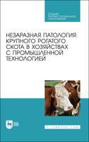 Незаразная патология крупного рогатого скота в хозяйствах с промышленной технологией. Учебное пособие для СПО