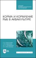 Корма и кормление рыб в аквакультуре. Учебник для СПО