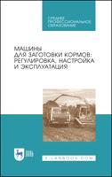 Машины для заготовки кормов: регулировка, настройка и эксплуатация. Учебное пособие для СПО