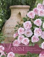 Подарок для влюбленных в сад (комплект из 2 книг) (количество томов: 2)