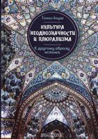 Культура неоднозначности и плюрализма. К другому образу ислама