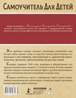 Русско-английский словарик в картинках с произношением