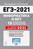 ЕГЭ-2021. Информатика и ИКТ. 10 тренировочных вариантов по новой демоверсии 2021 года