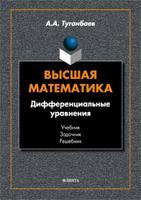 Высшая математика. Дифференциальные уравнения. Учебник