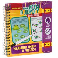 """Компактные развивающие игры в дорогу Bondibon """"Малыши пишут и читают"""""""