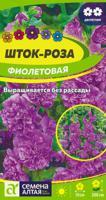 """Семена """"Шток-роза. Фиолетовая"""", 0,1 г"""