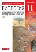 Биология. Общая биология. 11 класс. Базовый уровень (новая обложка)