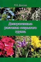 Декоративные растения открытого грунта