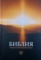 Библия 063 современный русский перевод