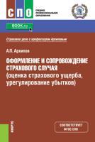 Оформление и сопровождение страхового случая (оценка страхового ущерба, урегулирование убытков). Учебник