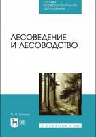 Лесоведение и лесоводство. Учебник