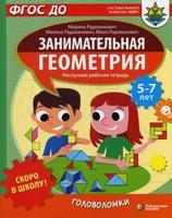 Скоро в школу! Занимательная геометрия. Головоломки. Для детей 5-7 лет. ФГОС ДО