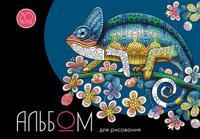 """Альбом для рисования на гребне """"Хамелеон"""", А4, 20 листов"""