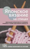 Японское вязание на спицах. Идеальный справочник по техникам, приемам и чтению схем любой сложности