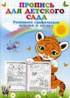 Прописи для детского сада. Развиваем графические навыки и логику