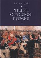 Чтение о русской поэзии