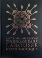 Гастрономическая энциклопедия. Том 4. Ивишень-Колбаса