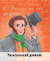 Читательский дневник. Пушкин