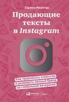Продающие тексты в Instagram : Как привлекать клиентов и развивать личный бренд на глобальной вечеринке