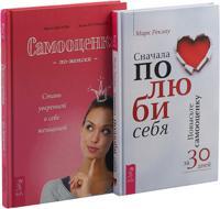 Сначала полюби себя. Самооценка по-женски (комплект из 2 книг) (количество томов: 2)