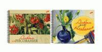 """Альбом для рисования """"Рябина/Ваза с цветами"""", А4, 32 листа"""