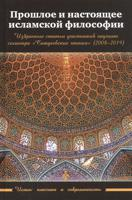 Прошлое и настоящее исламской философии