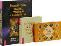 Кофейный гримуар. Большая книга гаданий, гороскопов и толкований снов. Таро судьбы (комплект из 3 книг) (количество томов: 3)