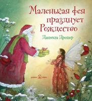 Маленькая фея празднует Рождество