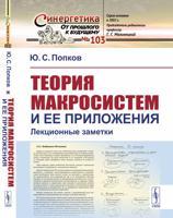 Теория макросистем и ее приложения. Лекционные заметки. Выпуск №103