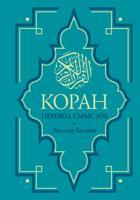 Коран. Перевод смыслов. Новый перевод Э. Кулиева
