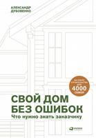 Свой дом без ошибок. Что нужно знать заказчику. На опыте строительства для 4000 семей + GOOD WOOD