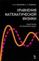 Уравнения математической физики. Практикум по решению задач. Учебное пособие для вузов