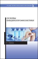 Основы вакцинопрофилактики. Учебное пособие для СПО