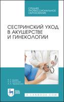 Сестринский уход в акушерстве и гинекологии. Учебное пособие для СПО