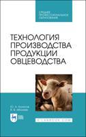 Технология производства продукции овцеводства. Учебное пособие для СПО