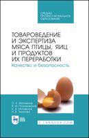 Товароведение и экспертиза мяса птицы, яиц и продуктов их переработки. Качество и безопасность. Учебное пособие для СПО