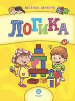 Логика. Сборник развивающих заданий для детей от 6 лет