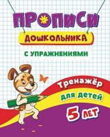 Прописи дошкольника с упражнениями. Тренажёр для детей 5 лет
